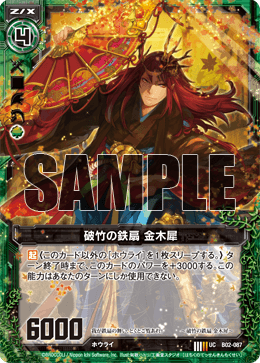 B02-087 Sample