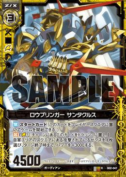 B02-047 Sample