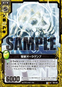 B04-052 Sample