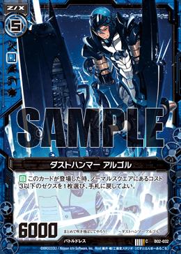 B02-032 Sample