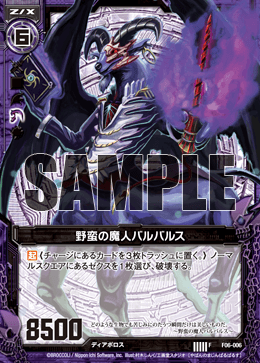 F06-006 Sample