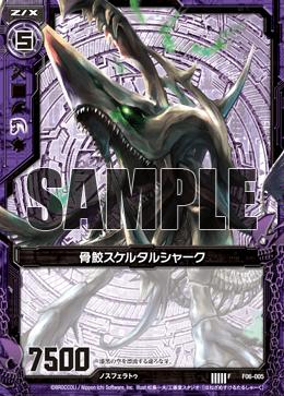 F06-005 Sample