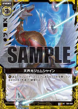 B04-059 Sample
