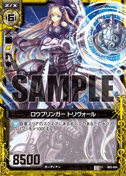 B02-054 Sample