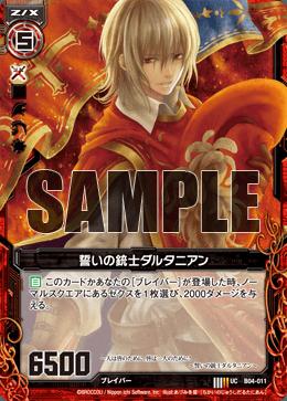 B04-011 Sample