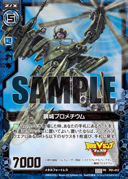 P01-012 Sample