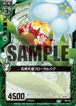 Q02-002 Sample