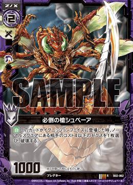 B02-062 Sample