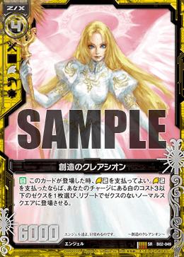 B02-049 Sample
