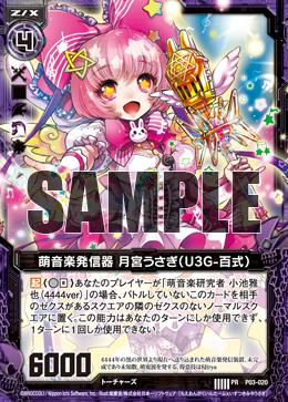 P03-020 Sample