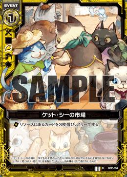 B02-057 Sample