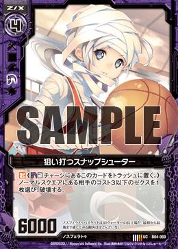 B04-069 Sample